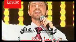 Arabic Karaoke nizlit samra wadih mrad