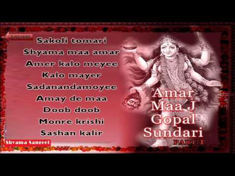 Kali Puja Special Bengali Songs Audio Jukebox | Amar Maa J Gopal Sundari Part I | Shyama Sangeet