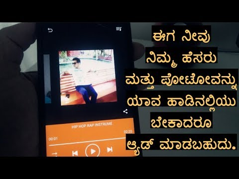 Best Way To Set Your Photo On Any Song in Android Phone 2018 kannada
