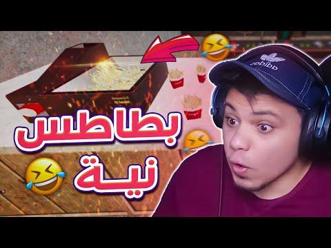 مدير المطعم: فتحت اكبر مطعم للبطاطس النية !! 🤣🔥