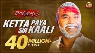 Ketta Paya Sir Kaali - Official Video | Kanchana 3 | Raghava Lawrence | Madhan Karky | Sun Pictures