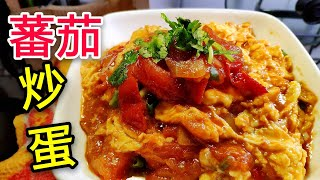 〈 職人吹水〉 茄汁係要咁樣煮! 番茄炒蛋 How to make Scrambled Eggs with Tomatoes