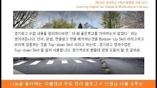[경기외고16기] 공정무역 ( 웜벳샘 Learning …