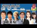 NGT48本間日陽~3ヶ月ぶりのステージで泣いた!! の動画、YouTube動画。