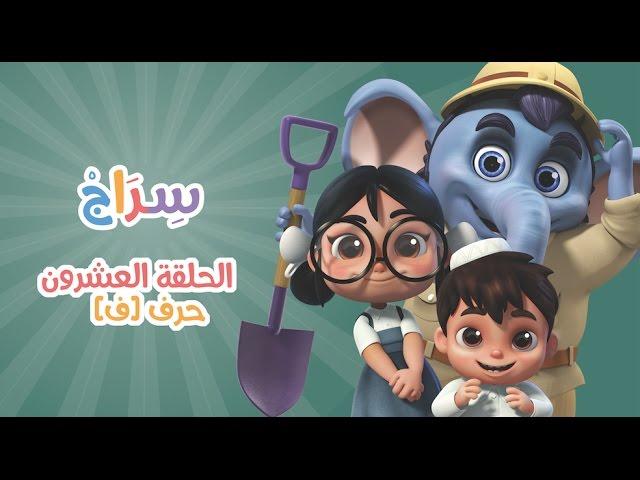 كارتون سراج - الحلقة العشرون (حرف الفاء) | (Siraj Cartoon - Episode 20 (Arabic Letters