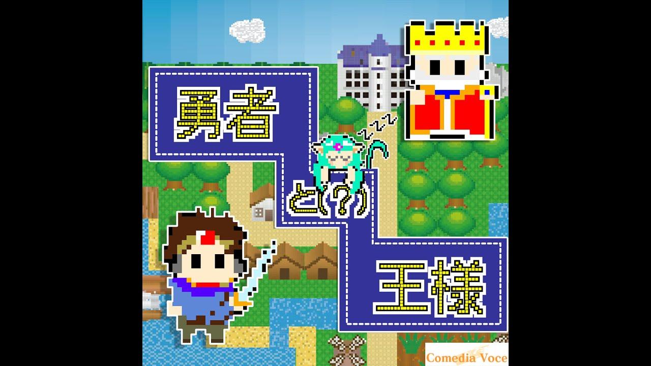 【PV】勇者と(?)王様【Project C-D-AI】