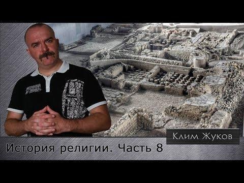 История религии. Часть 8. Селевкидский Израиль: на пороге христианства.