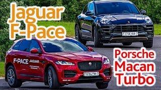 Porsche Macan Turbo и Jaguar F-Pace