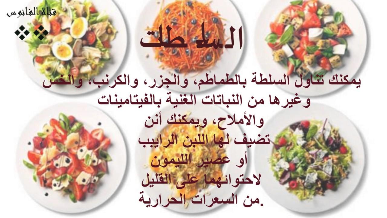 10 أطعمة تساعد على فقدان الوزن دون الشعور بالجوع Youtube