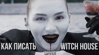 КАК ПИСАТЬ WITCH HOUSE или ВИЧУХУ / Женский Вокал / Криповый Бас