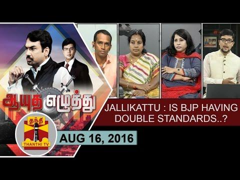 (16/08/2016) Ayutha Ezhuthu | Jallikattu: Is BJP Having Double Standards...?