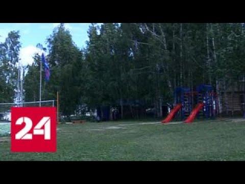 Смотреть В лагерь не пустили ВИЧ-инфицированных детей. СК уже работает - Россия 24 онлайн