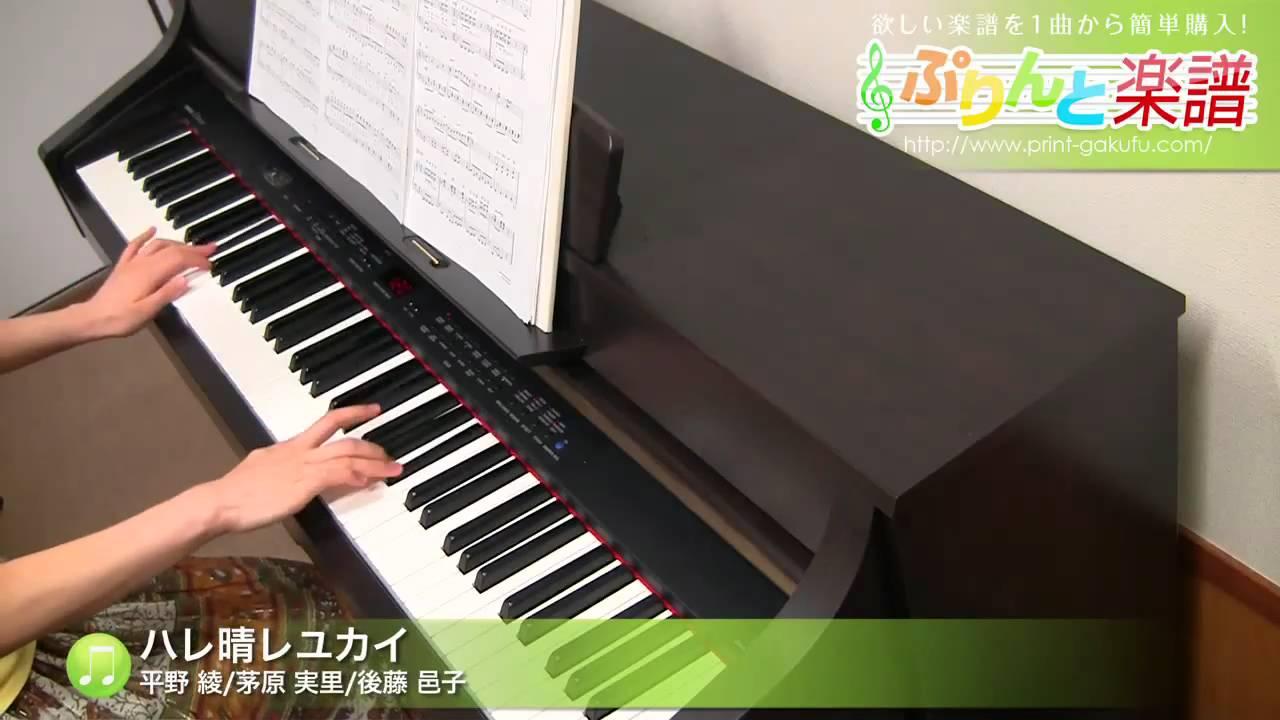 ハレ晴レユカイ / 平野 綾/茅原 実里/後藤 邑子 : ピアノ(ソロ ...