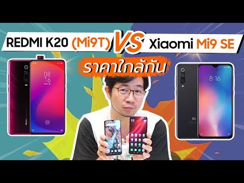 เทียบ K20(Mi 9T) กับ Mi9 SE ขายไทยแล้วเลือกตัวไหนดี ? | ดรอยด์ซานส์ - วันที่ 04 Jul 2019