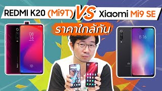 เทียบ K20(Mi 9T) กับ Mi9 SE ขายไทยแล้วเลือกตัวไหนดี ? | ดรอยด์ซานส์