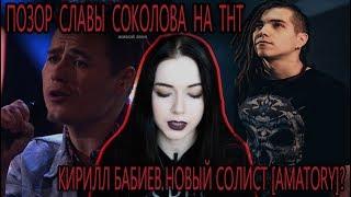 Позор Славы Соколова на ТНТ / Кирилл Бабиев новый вокалист [AMATORY]?