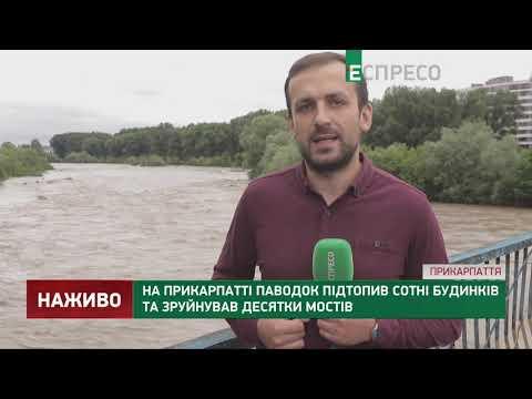 На Прикарпатті паводок підтопив сотні будинків та зруйнував десятки мостів