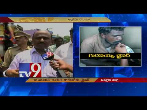 Yerpedu accident : Sand Mafia the culprit - TV9