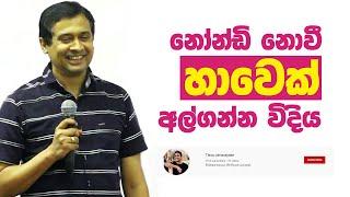 Tissa Jananayake Episode 99