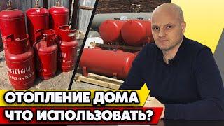 Газовый баллон или минигазгольдер? | Выгодно ли отопление на газовых баллонах?