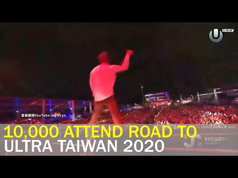 10,000 attend Road to Ultra music festival in Taipei  | Taiwan News | RTI