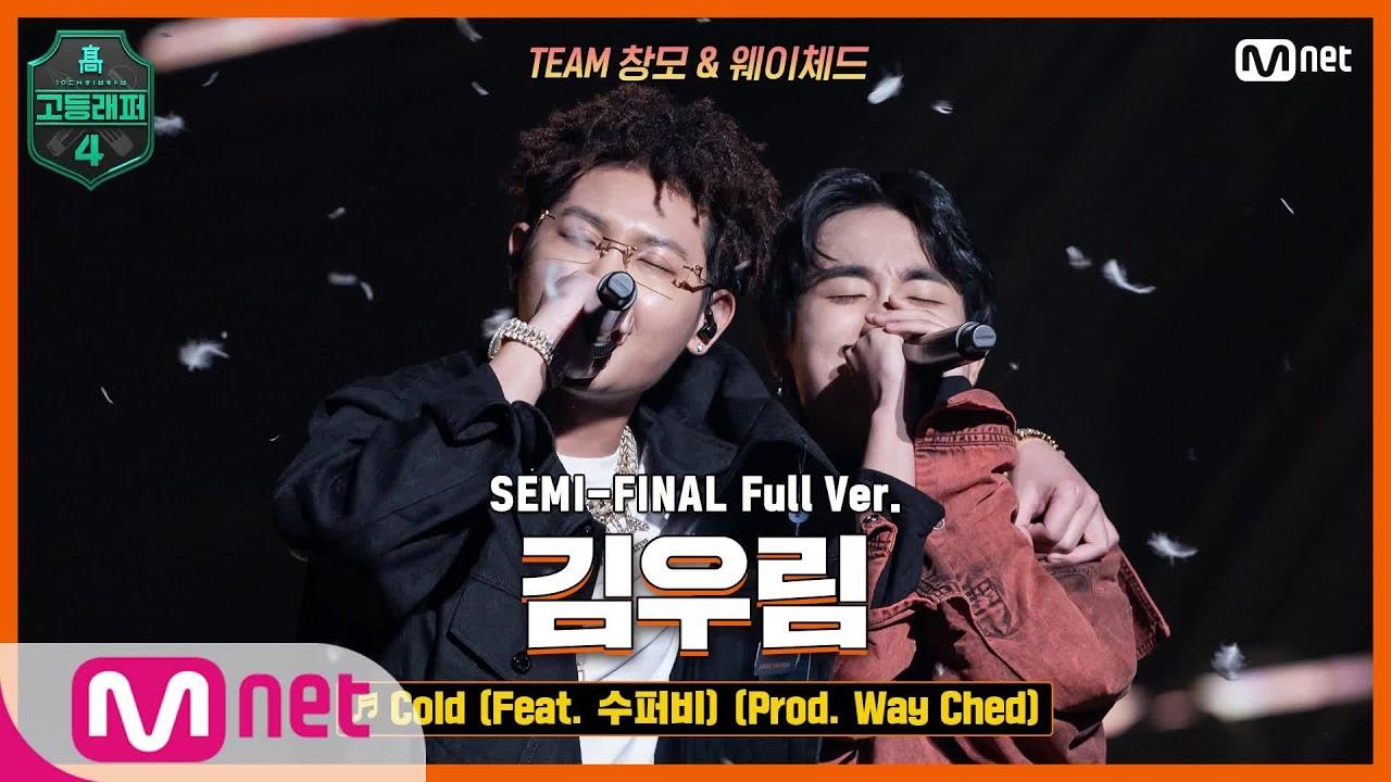 [ENG] [고등래퍼4/8회 풀버전] Cold (Feat. 수퍼비) (Prod. Way Ched) - 김우림 @세미파이널 full ver.