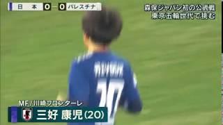 森保ジャパン初の公式戦U 23アジア選手権ハイライト「東京五輪へ向け接戦制する」日本vsパレスチナ