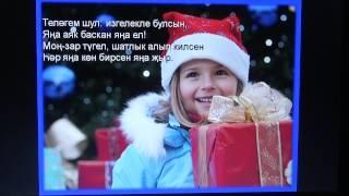 Поздравление с Новым годом на татарском/ Стих