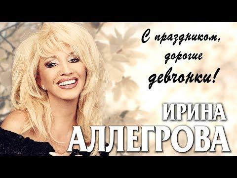 АУДИО Ирина Аллегрова