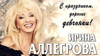АУДИО Ирина Аллегрова \