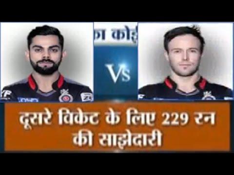 Virat Kohli 109, Ab de Villiers 129; 2 Centuries in 1 Inning | RCB vs Gujarat Lions, IPL 2016