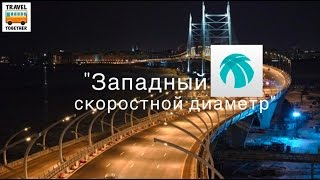 Западный Скоростной Диаметр, Центральный участок | New highway in St. Petersburg