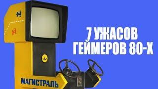 7 ужасов геймеров 80-х