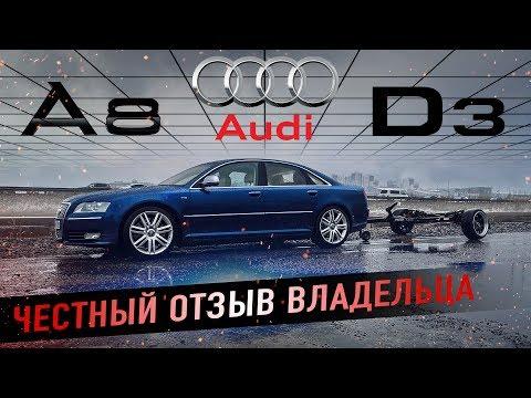 Audi A8 D3 оно тебе надо?