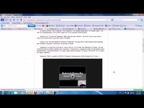 Видео Фаберлик заработок в интернете отзывы