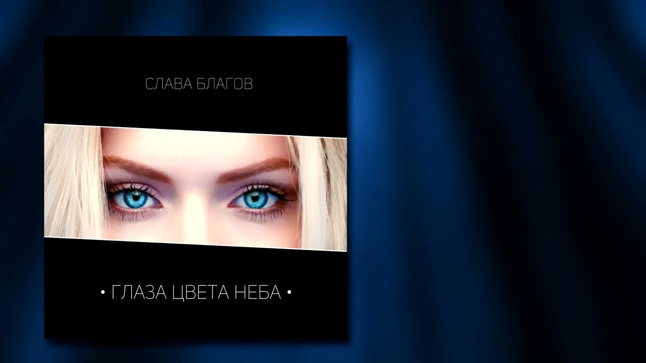 Слава Благов - Глаза цвета неба/ПРЕМЬЕРА 2021