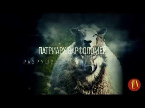 Патриарх Варфоломей: разрушитель