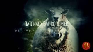 Патриарх Варфоломей: разрушитель православия