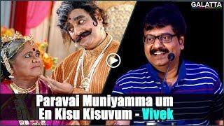 Paravai Muniyamma um En Kisu Kisuvum | Comedian Vivek Makes a Serious Confession