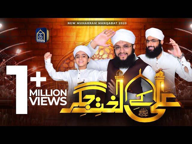 Manqabat Imam Hussain | Ali ke Lakhte Jigar | Muharram 1442 | 2020 | Hafiz Tahir Qadri