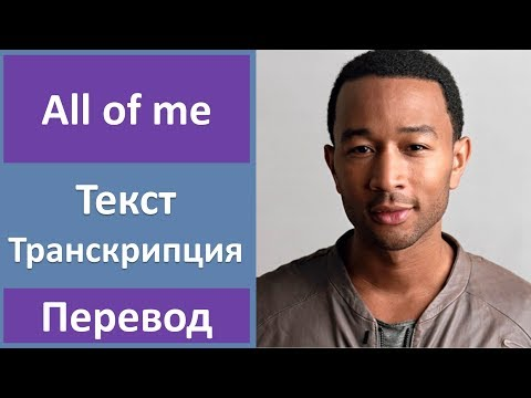 All of me song перевод