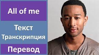 John Legend All Of Me текст перевод транскрипция