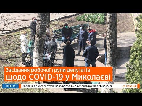 НикВести: Трансляция // Рабочая группа по COVID-19 в Николаеве