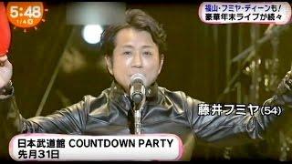 藤井フミヤ 日本武道館 COUNTDOWN PARTY