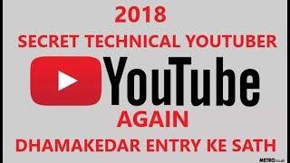 2018 New Technical Youtuber on youtube #Technical pawnesh