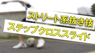 ストリート系新抜き技 ステップクロススライド Step X-Slide street Dribble Skill