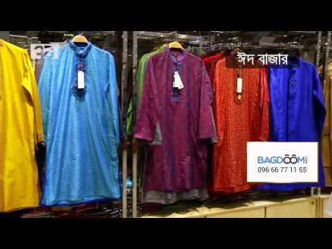 Bagdoom Eid Bazar - Lubnan