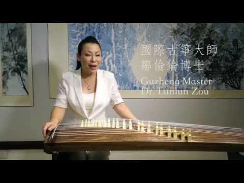 Dr Lunlun Zou (Guzheng Master) Special Calgary Announcement & Performance (English)