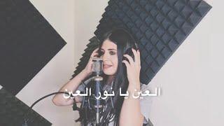 Farah Chreim - العين يا نور العين (Cover) - فرح شريم