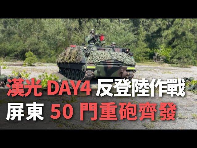漢光DAY4反登陸作戰  屏東50門重砲齊發【央廣新聞】